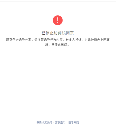 活动封禁.png