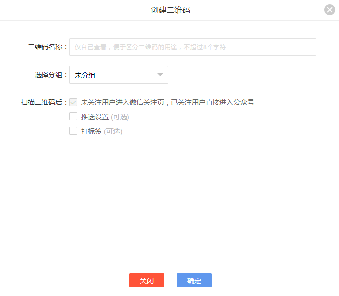 二维码信息填写.png
