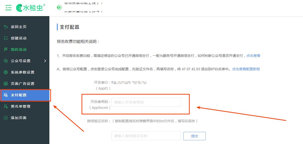 支付配置-开发者密码.png
