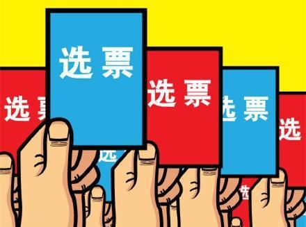 投票 (2).jpg