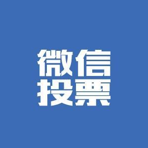 微信投票.jpg